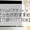 【月額500円対決】「Amazonプライムビデオ」vs「dTV」どっちがおすすめ?