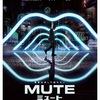 ネットフリックスオリジナル映画。ダンカン・ジョーンズ監督『Mute』感想!