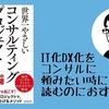 【書評】IT化DX化をコンサルに頼みたい時に読むのにおすすめ!『世界一やさしいコンサルティングプロジェクトの説明書 』