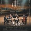 澤クヮルテット結成30周年記念演奏会