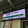 【春節2017】中華街でお祝い①中華街へのアクセス・行き方