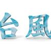 【最新情報】台風24号(チャーミー)の9.30運動会への影響は?進路は?