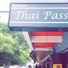 コスパ最高!マレーシアでおすすめタイ料理のお店 【Thai Passion at PJ】