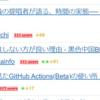 【祝!】「旭日旗」の記事が、今週のはてなブログランキング第10位にランクインしました!