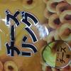 【セブンプレミアム】チーズリングはカロリー高いがハマる美味しさ!