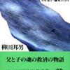 『犠牲 わが息子・脳死の11日』柳田邦男(文春文庫)