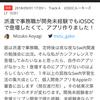 【予告】本日9/1 iOSDC Japan 2018でLT登壇します!