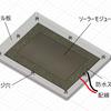 水田の水位をリモートで監視するシステムを作る(10) ソーラー発電対応(1)