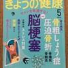 NHKテキスト きょうの健康 5月号 「シニアのおしゃれ術」