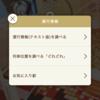 JR九州アプリで列車位置情報「どれどれ」提供開始