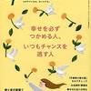 気のトレーニング 道家<道>学院が PHPスペシャル8月号に登場!