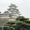 姫路城は雨でも素晴らしかった 〜 2017年10月兵庫旅行2