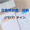 【立会外分売の分析】7217 テイン