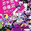 小説版・りさ子のガチ恋♡俳優沼