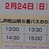 愛媛県運動公園に行って来ました