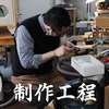 板から眼鏡へ、ハンドメイド眼鏡の制作工程とは!?