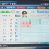 55.ロッテ 和田康士朗選手(2018) (パワプロ2018)