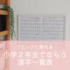 無料ダウンロード◎2年生の漢字一覧表