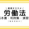 労働法のおすすめの基本書・判例集・演習書【2019年更新】