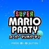 【2021/5/11】いろんなパーティが詰まった『スーパーマリオパーティ』