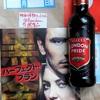 "<span itemprop=""headline"">★映画宣伝キャンペーン・プレゼントに当選!(イギリスのビール届く。)</span>"