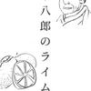 まもなく新作【平八郎のライム】が登場します❀大好きだったドリンクの復活を願って…