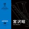内田修ジャズコレクション 人物VOL.2 宮沢昭 (1976-1987) 佐藤允彦のピアノ