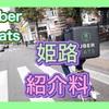 【Uber Eats 姫路】兵庫県姫路のエリアマップはこちら