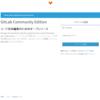 Docker で Ubuntu に 日本語化した GitLab をインストールする