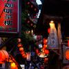 台湾九份:提灯の並ぶ坂道