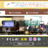 Eテレ 「NHK for school アワード」で京都教育大学附属桃山小学校の授業の様子が放送予定