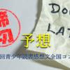 第63回青少年読書感想文全国コンクール 地方審査会の締め切り予想(2017)