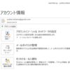 Outlook 2013で署名を作成する方法