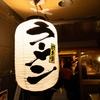【ヒカキンさんも絶賛】セブンイレブン発売、千葉県松戸市にある中華蕎麦とみ田のラーメンがうまい件。