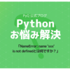 Pythonの `NameError: name 'xxx' is not defined` とは何ですか?