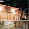 【宿泊記】函館『旅館 一乃松』は温泉と料理が最高だった【湯の川温泉・口コミ】