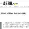 広瀬隆-「二酸化炭素温暖化説の崩壊」の崩壊