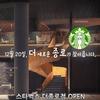 韓国最大規模のスターバックス20日鐘路にOPEN