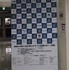 セキュリティ・ミニキャンプ in 北海道 2017(札幌)感想