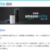 Amazon Echo Dotの招待メールが今頃きたのだが買う気が起きない