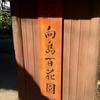 100日連続更新を達成!ということで(?)予告通り、向島百花園に行ってきました*\(^o^)/*《庭園・植物園めぐりシリーズ #2》