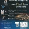 2020.12.11.【オーケストラ定期演奏会】シンフォニーホール