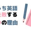 【79】おうち英語が失敗する3つの理由