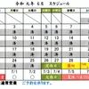 令和元年 6月第4週~7月第1週の営業スケジュールです。