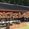 東京カフェレポート!<23区・多摩地区>