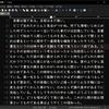 祝ダークモード搭載、やはりWindowsのエディタは「Mery」で決まりである。