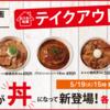 松屋でハンバーグ丼