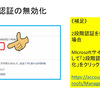 Microsoftアカウントのセキュリティー強化 2段階認証の活用方法