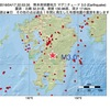 2016年04月17日 22時53分 熊本県球磨地方でM3.0の地震