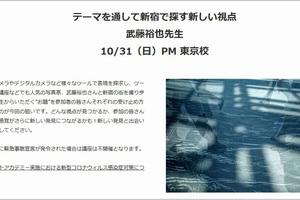 10/31(日)テーマを通して新宿で探す新しい視点【リコーフォトアカデミー】